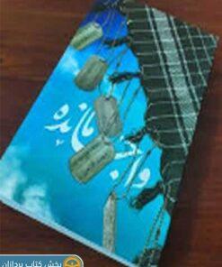 طرح جلد کتاب واجامانده