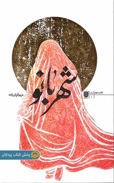 جلد کتاب شهربانو