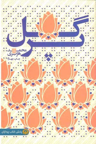 جلد کتاب گلپر