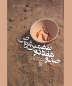 خرید کتاب صد و هفتاد و ششمین غواص
