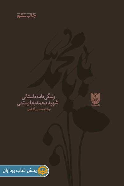 طرح جلد کتاب بابا محمد