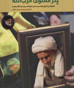 پدر معنوی حزب الله