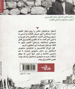 پشت جلد کتاب زغال سرخ