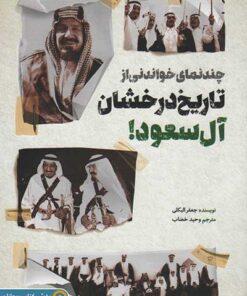 کتاب تاریخ درخشان آل سعود