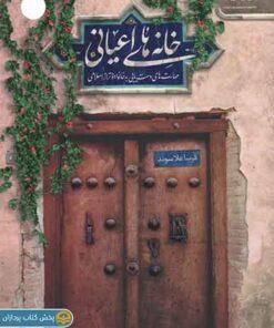 معرفی، قیمت و خرید کتاب خانه های اعیانی