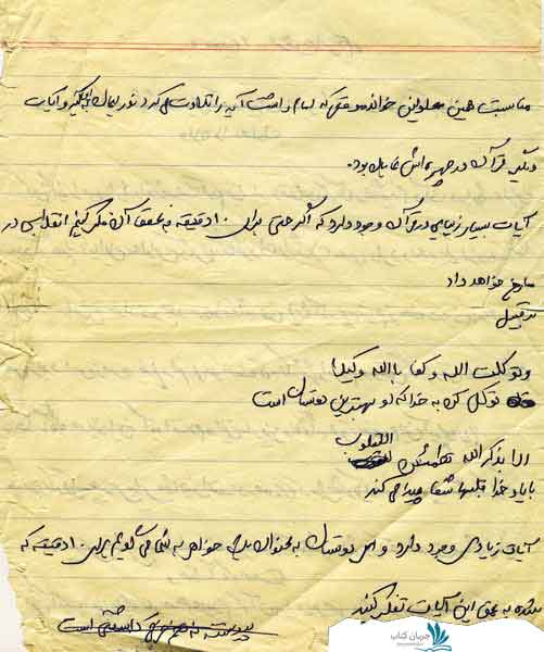 کتاب من میترا نیستم - دستخط زینب