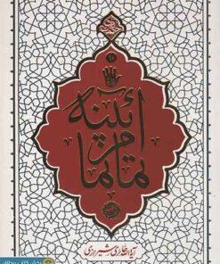 جلد کتاب آیینه تمامنما