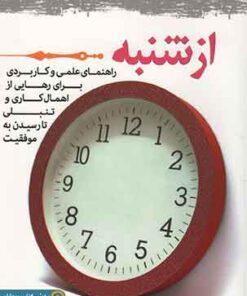 کتاب از شنبه