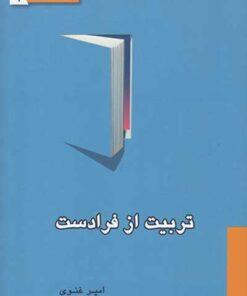 جلد کتاب تربیت از فرادست