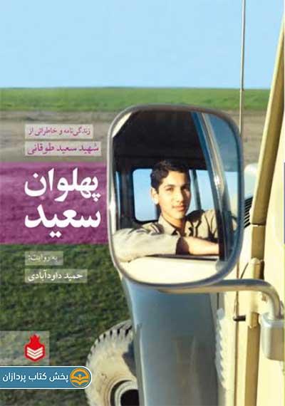 جلد کتاب پهلوان سعید