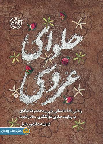 جلد کتاب حلوای عروسی