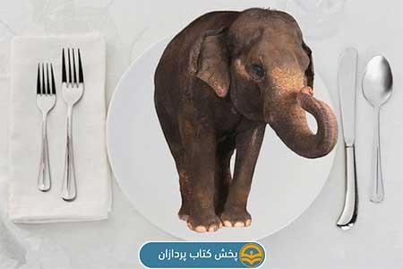 عکس تزئینی کتاب خوردن فیل