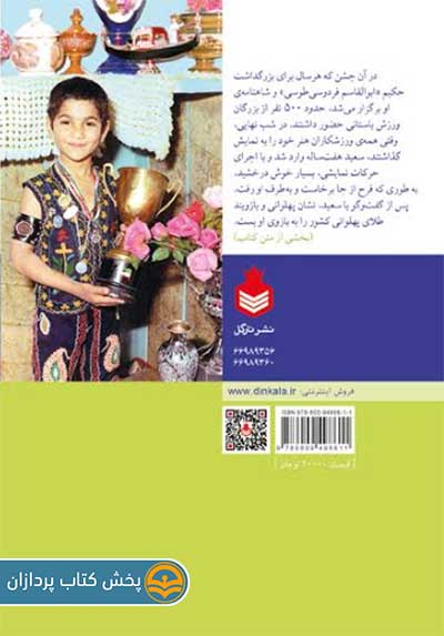 پشت جلد کتاب پهلوان سعید