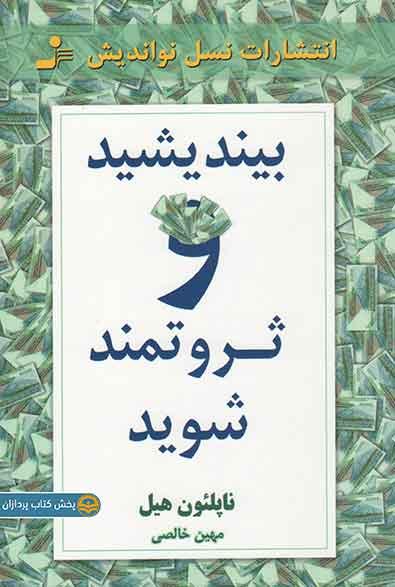 معرفی، قیمت و خرید کتاب بیندیشید و ثروتمند شوید