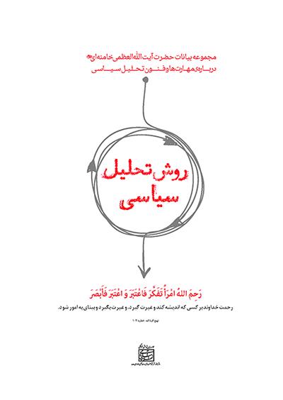 نمای صفحۀ عنوان کتاب روش تحلیل سیاسی