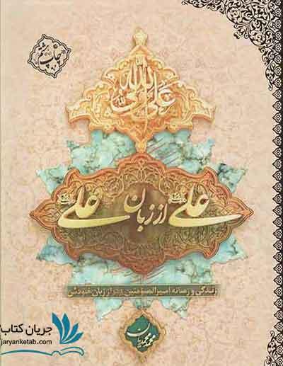 کتاب علی از زبان علی از نشر معارف