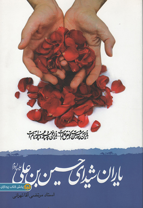 کتاب یاران شیدای حسین بن علی