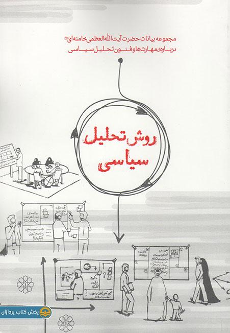 جلد کتاب روش تحلیل سیاسی