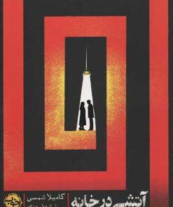 جلد کتاب آتشی در خانه