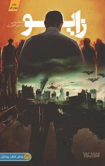 جلد کتاب زایو