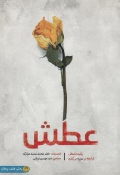 کتاب عطش شهید کاظمی