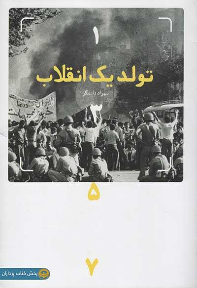طرح جلد کتاب تولد یک انقلاب
