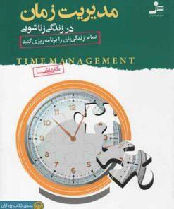 معرفی، قیمت و خرید کتاب مدیریت زمان در زندگی زناشویی