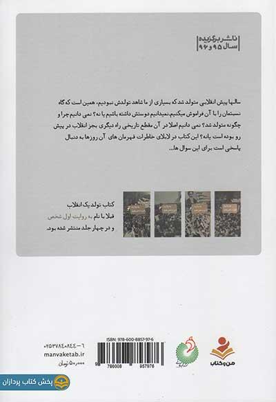 پشت جلد کتاب تولد یک انقلاب