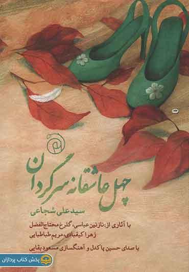 جلد کتاب چهل عاشقانه سرگردان