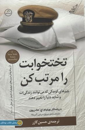 قیمت و خرید کتاب تختخوابت را مرتب کن