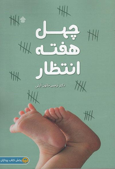 کتاب چهل هفته انتظار