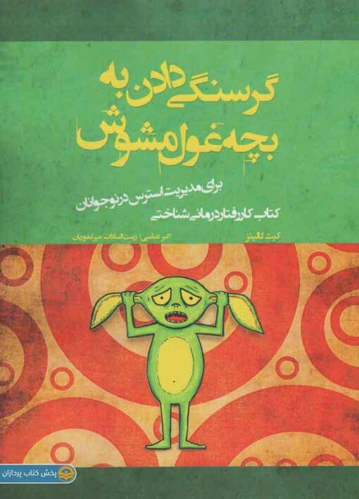 کتاب گرسنگی دادن به بچه غول مشوش
