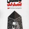 خرید کتاب دشمن شدید جلد اول