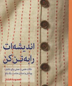 طرح جلد کتاب اندیشهات را به تن کن