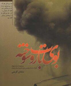 جلد کتاب بوی باروت سوخته