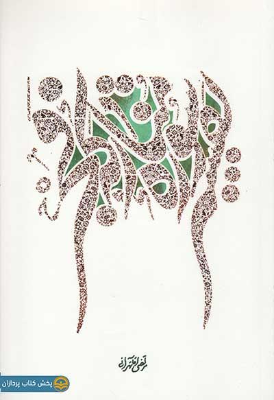 جلد کتاب تفسیر سوره مبارکه فجر