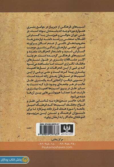 پشت جلد کتاب آسیبشناسی فرهنگی