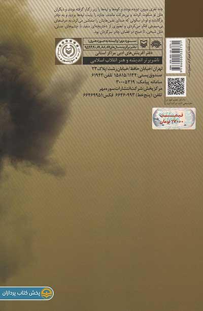 پشت جلد کتاب بوی باروت سوخته
