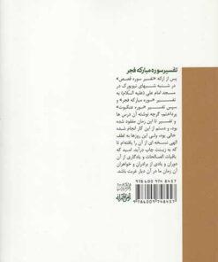 پشت جلد کتاب تفسیر سوره مبارکه فجر