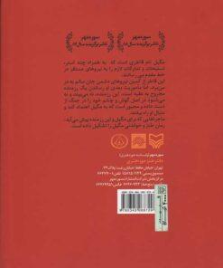 پشت جلد کتاب مگیل