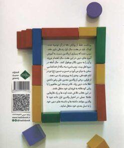 پشت جلد کتاب هفت سال غفلت از کودک