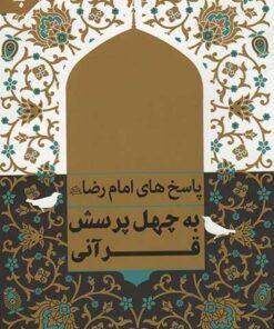 جلد کتاب پاسخهای امام رضا علیه السلام به چهل پرسش قرآنی
