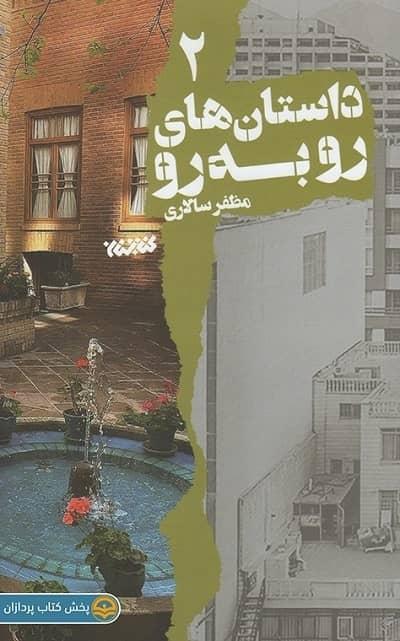 جلد کتاب داستانهای روبهرو جلد دوم