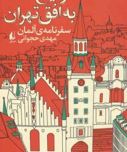 کتاب مونیخ به افق تهران