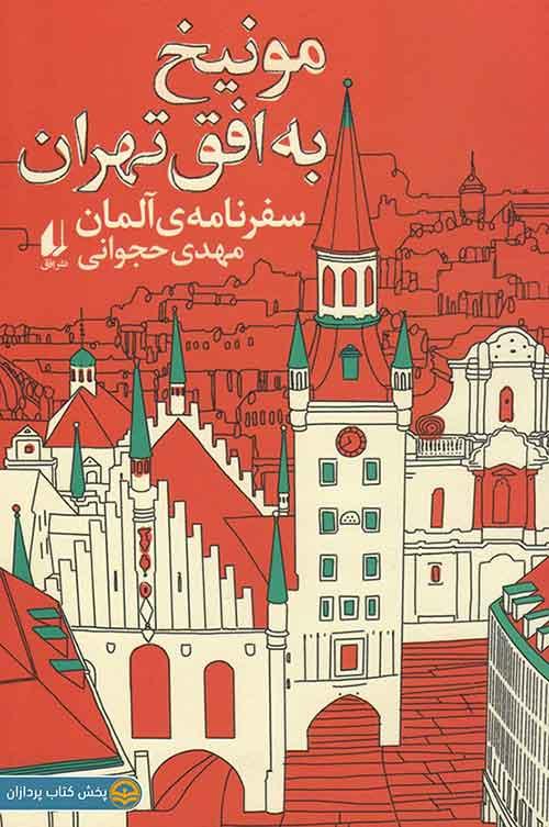 مونیخ به افق تهران