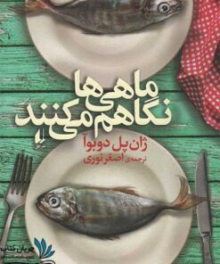 کتاب ماهی ها نگاهم می کنند
