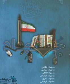 کتاب منظومه جهاد
