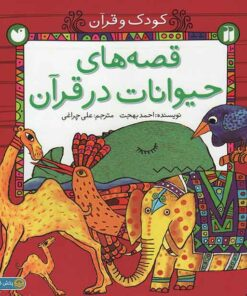 قصه های حیوانات در قرآن