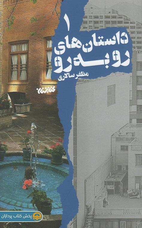 داستانکهای روبهرو (جلد اول)