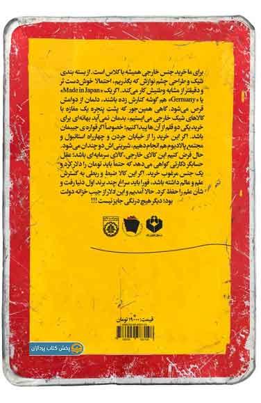 تصویر-پشت-جلد-کتاب-خروج-از-خیابان-سئول